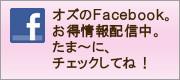 オズのフェイスブックページ
