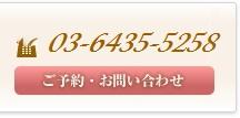 03-6435-5258 ご予約 ・ お問い合わせ